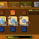 星ドラ☆防具スキル強化玉が欲しい!強化の扉でのドロップ率は?!